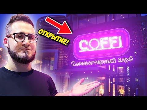 ОТКРЫЛ СВОЙ КОМПЬЮТЕРНЫЙ КЛУБ! ( Internet Cafe Simulator )