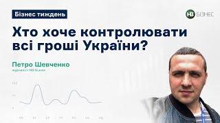 #3 Бізнес тиждень з НВ. Хто хоче контролювати всі гроші України?