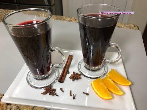 ГЛИНТВЕЙН в домашних условиях. Как приготовить согревающий и оздоровительный напиток.
