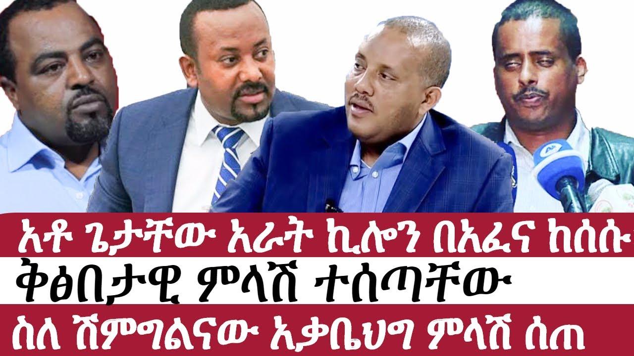 Ethiopia: ሰበር መረጃ | አቶ ጌታቸው አራት ኪሎን በ-አ-ፈ-ና ከ-ሰ-ሱ። | ቅፅበታዊ ምላሽ ተሰጣቸው | Abiy | Getachew Reda