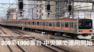 209系1000番台 中央線 トタ82編成 国分寺駅にて