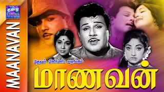 Maanavan | Full Movie | மாணவன் | Jaishankar | Muthuraman | Lakshmi | Sowcar Janaki