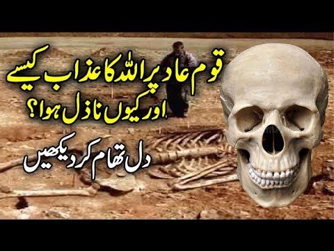 Quam Aad Par Azab Kese Aya ( Punishment Of Aad) urdu stories islamic stories prohpet stories