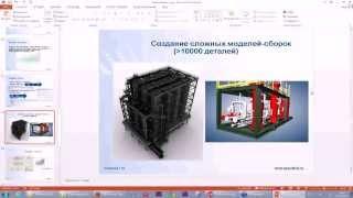Уроки SolidWorks - построение трехмерной модели, габаритного чертежа и рендера