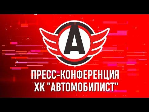 """Пресс-конференция ХК """"Автомобилист"""""""