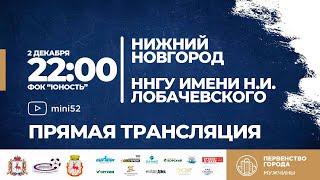 Нижний Новгород ННГУ имени Н И Лобачевского
