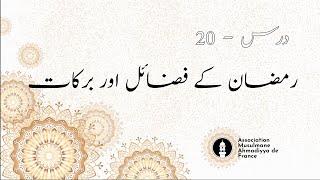 Jour 20 درس نمبر20 ۔ رمضان کے فضائل اور برکات