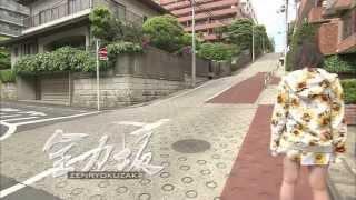 全力坂 No.1343 のぞき坂 小野恵令奈 池見典子 動画 21