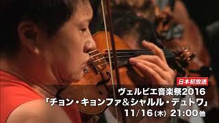 【クラシカ・ジャパン 11月】ヴェルビエ音楽祭2016「チョン・キョンファ&シャルル・デュトワ」
