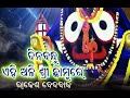 Dinabandhu Ehi Ali Shri Chamure # Rakesh Bedbak #Shubham Creation