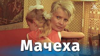 Мачеха (4К, драма, реж. Олег Бондарев, 1973 г.)
