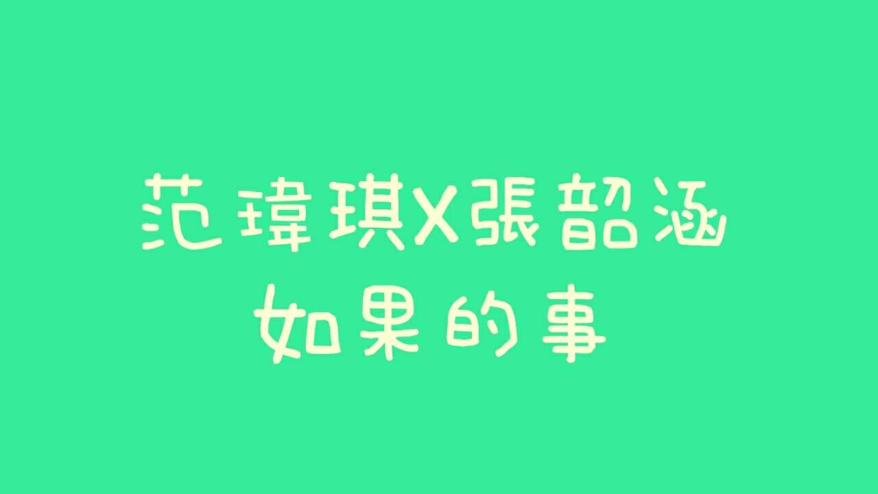 范瑋琪X張韶涵 - 如果的事【歌詞】 - YouTube