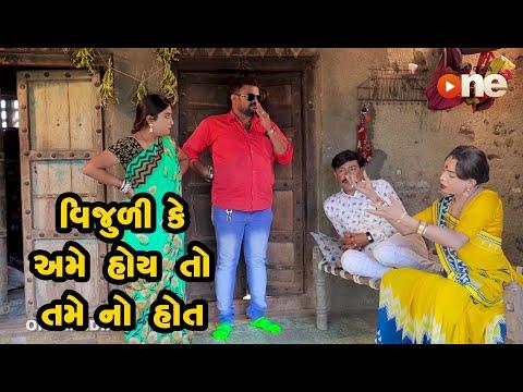 Vijuli Ke Ame Hoy To Tame No Hot    | Gujarati Comedy | One Media