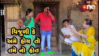Vijuli ke Ame hoy to tame no hot     Gujarati Comedy  One Media