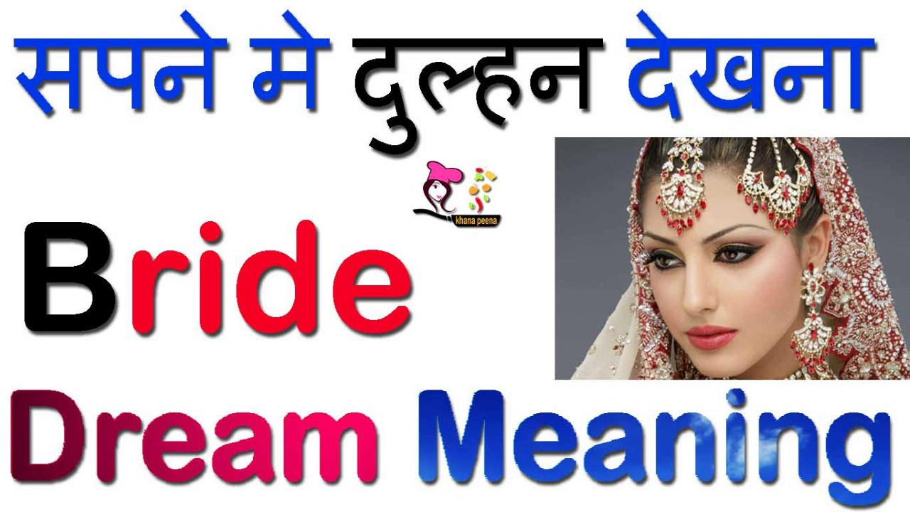 Groom makeup meaning in hindi