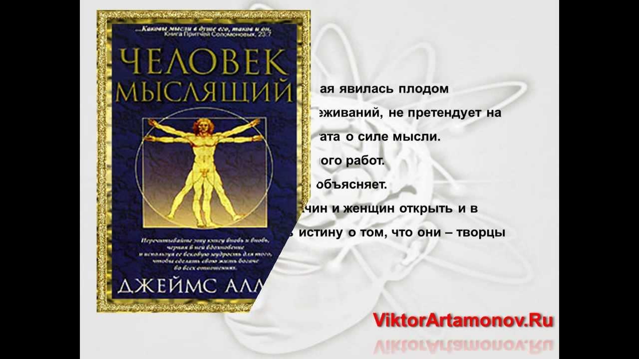 Скачать книга джеймса аллена как человек думает