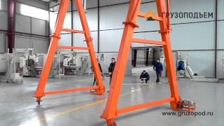 Легкий козловой кран с электроприводом г/п 5,0 тонн