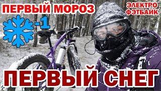 Первый снег на электро фэтбайке