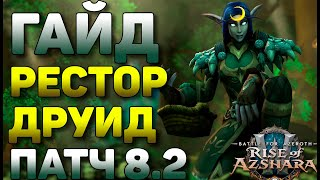 рестор друид гайд БФА PVE патч 8.2 WOW Battle for Azeroth