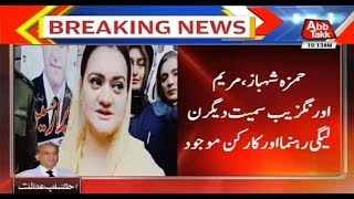 PMLN Marriyum Aurangzeb Talks to Media