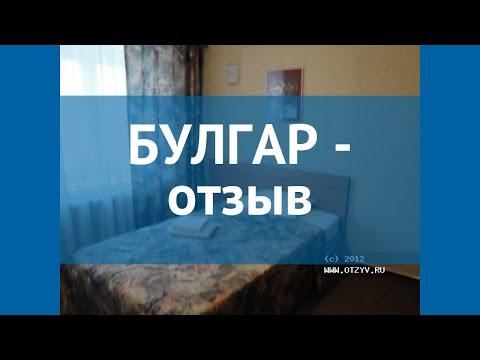 БУЛГАР 3* Россия Казань отзывы – отель БУЛГАР 3* Казань отзывы видео