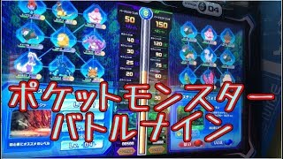 【メダルゲーム】ポケットモンスター バトルナイン【JAPAN ARCADE】