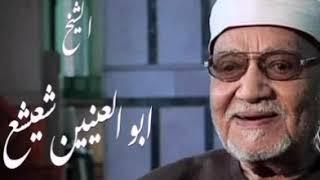 🔥🔥 مقطع رهيب للشيخ أبو العينين شعيشع من سورة القصص❤️