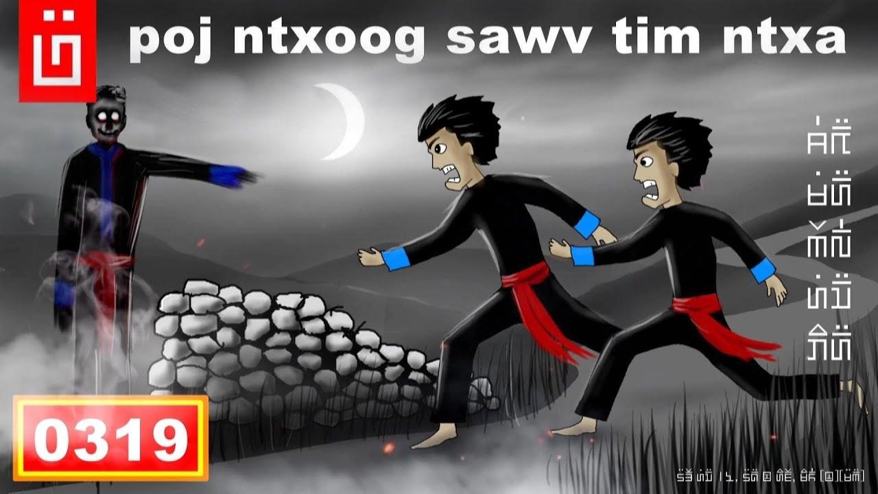 dab hais hmoob - 0319 - poj ntxoog sawv tim ntxa thaum ib tag hmo
