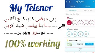 My Telenor app/how to make package and how to share balance in other mobile/how to free offer screenshot 2