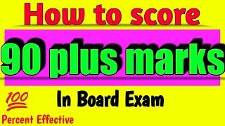 How to score 90 plus marks|CBSE examination 2020|how to do well in examination|#dkenglishpathshala