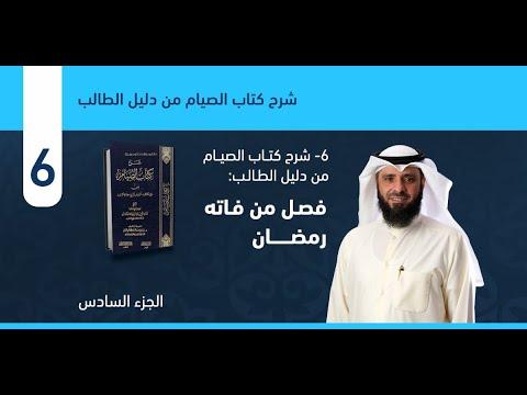 الجزء السادس من فاته رمضان كله قضى عدد أيامه