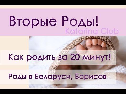 Мы родились! Вторые роды! Как родить за 20 минут! Беларусь/Борисов