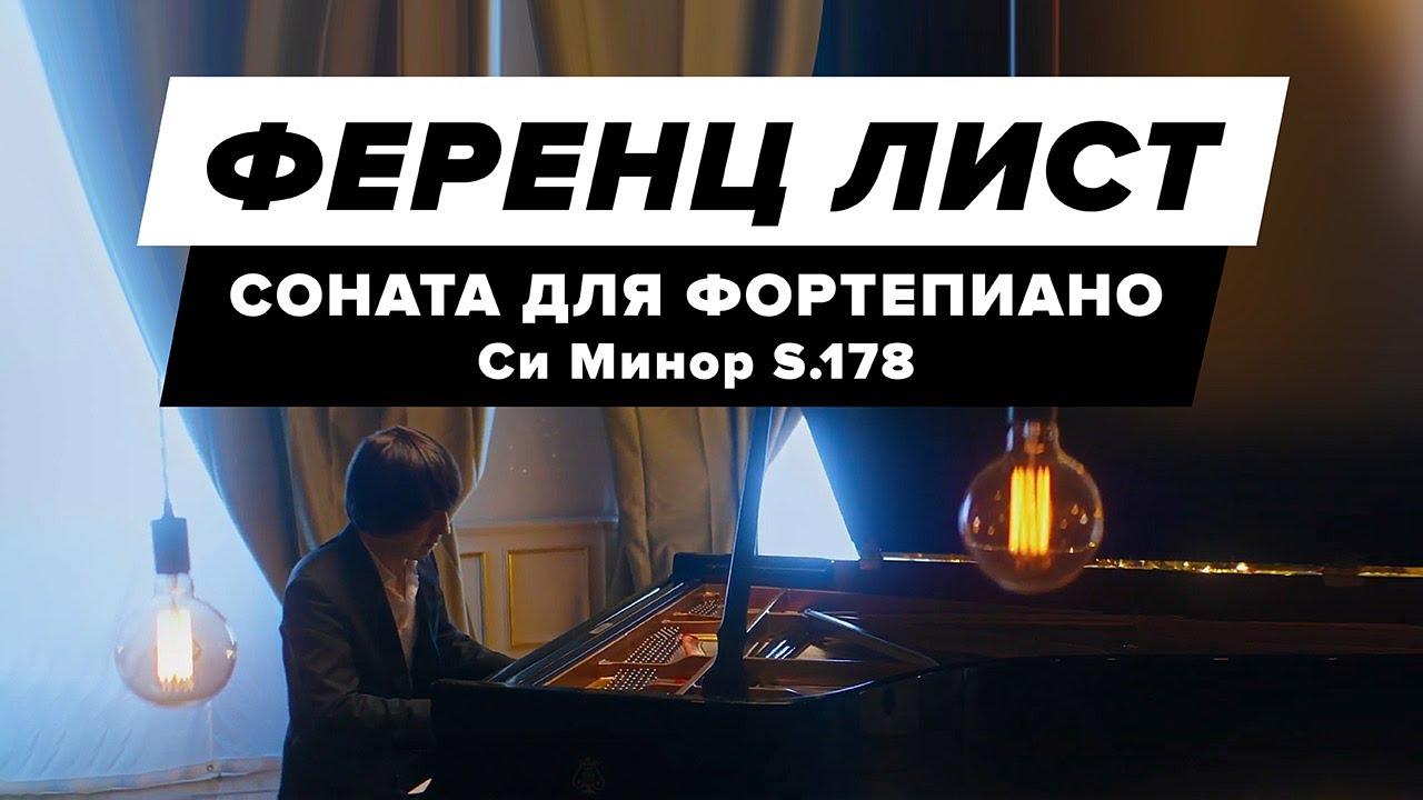 Franz Liszt — Piano sonata in B minor S. 178   Alexey Melnikov