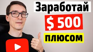 500$ ПАССИВНЫЙ ДОХОД ► Как заработать на YouTube (эксперимент)