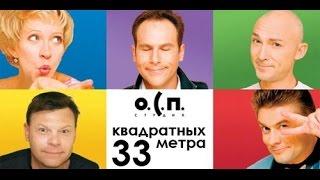 33 квадратных метра - Курортный роман