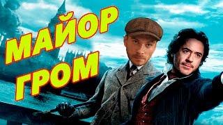 Майор Шерлок Гром. Крепкий орешек по-русски. LOZON.