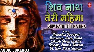 शिव नाथ तेरी महिमा Shiv Nath Teri Mahima I Shiv Bhajans I Full Audio Songs Juke Box