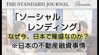 日本における「ソーシャルレンディング」とは、要するに、「◎◎バンク」である。 TSJ ON THE BOARD