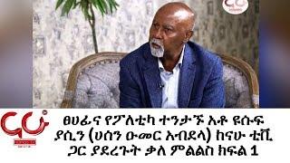 ETHIOPIA - ፀሀፊና የፖለቲካ ተንታኙ አቶ ዩሱፍ ያሲን (ሀሰን ዑመር አብደላ) ከናሁ ቲቪ ጋር ያደረጉት ቃለ ምልልስ ክፍል 1 - NAHOO TV