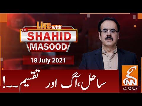 Live with Dr. Shahid Masood   GNN   18 July 2021