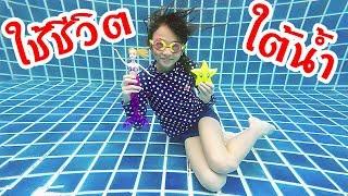 บรีแอนน่า   ใช้ชีวิตใต้น้ำ กิน นอน เล่น เต้น ร้องเพลง ทำได้หมด BRIANNA LIFE UNDERWATER CHALLENGE