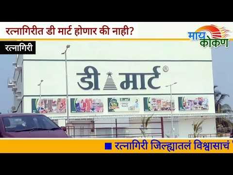 D Mart in Ratnagiri will Start or Not? | My kokan Special Report |