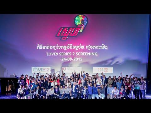 Love9 TV Series 2 Screening