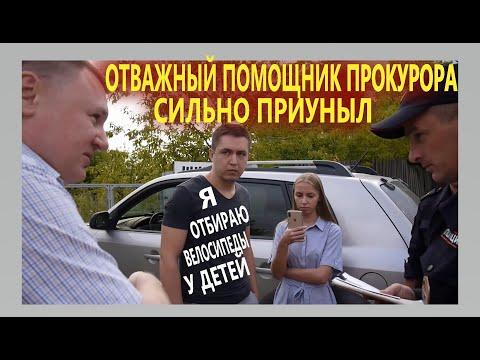 ПРОКУРОРСКИЙ ГОП-СТОП #1 | Отважный прокурор ОТОБРАЛ ВЕЛОСИПЕД у сына юриста Антона Долгих
