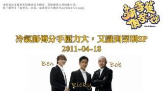 新香蕉俱樂部 - 冷氣師傅分手壓力大,又識到深圳SP 20110418