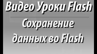 Видео Уроки Flash. Сохранение данных во Flash
