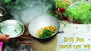 চিংড়ি মাছ দিয়ে ছোলা শাক ঘন্ট  ll Prawn Fish With Chana Saag  Recipe