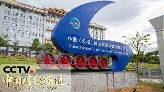 《中国财经报道》 20190830 17:00| CCTV财经