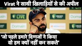 हार के बाद, बल्लेबाज़ो पर भड़के कप्तान कहा: बड़ा सपना देखो तभी बड़े खिलाड़ी बनोगे