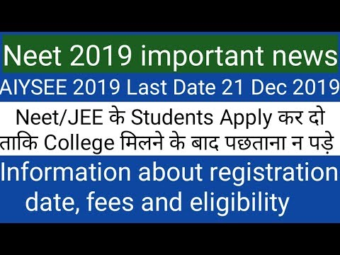 Neet 2019 ।। AIYSEE 2019 ।। Information about registration , fees , syllabus and eligibility